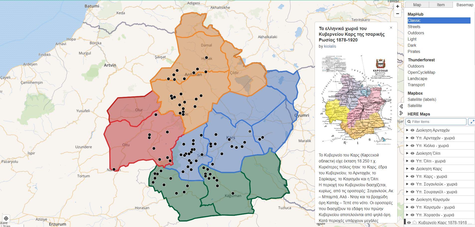 Οικισμοί και συνοικισμοί Ελλήνων στο Κυβερνείο Καρς της τσαρικής Ρωσίας 1878-1920