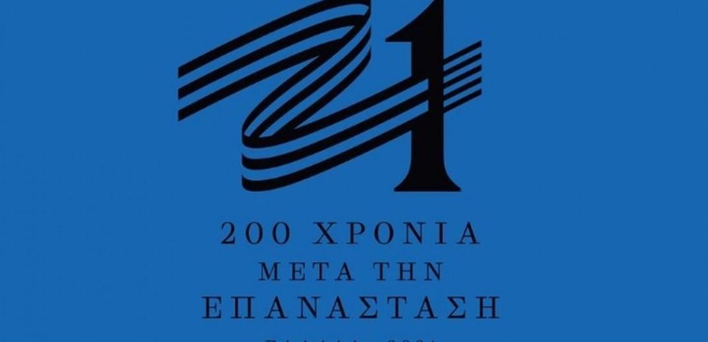 Γιορτάζοντας τα 200 χρόνια από την έναρξη της Επανάστασης του 1821