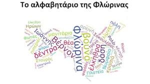 Το αλφαβητάριο της Φλώρινας 2014-2015