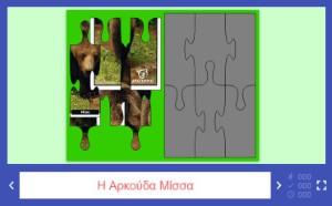 Τα ζώα του Αρκτούρου