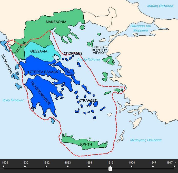 Η εδαφική ολοκλήρωση της Ελλάδας
