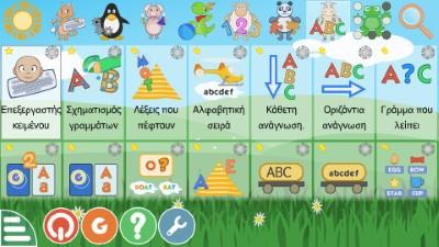 GCompris – Σουίτα εκπαιδευτικών παιχνιδιών