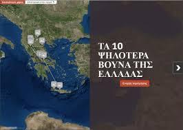 Τα 10 ψηλότερα βουνά της Ελλάδας