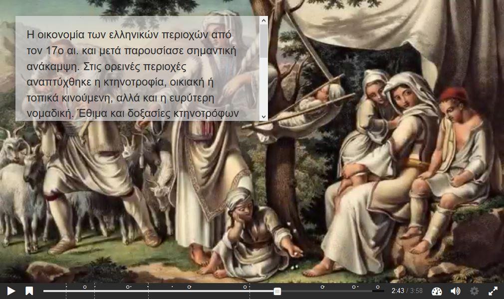 Η ζωή των Ελλήνων στα χρόνια της Τουρκοκρατίας – διαδραστικό βίντεο