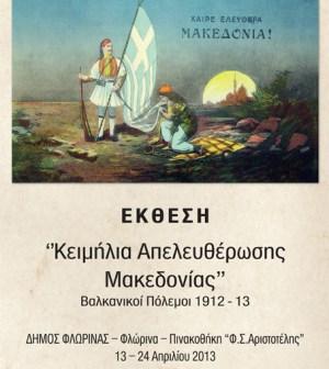 Κειμήλια Απελευθέρωσης Μακεδονίας – Βαλκανικοί Πόλεμοι 1912 – 1913