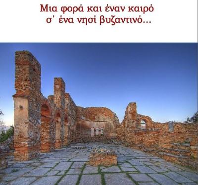 Μια φορά κι έναν καιρό σε νησί βυζαντινό – Εκπαιδευτικό πρόγραμμα για το νησάκι του Αγίου Αχιλλείου στην Πρέσπα