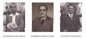 Κάστανος- Γιούρτσης – Καλαϊτζίδης: πρωτοπόροι του εκπαιδευτικού δημοτικισμού στη Φλώρινα (1929 – 1932)