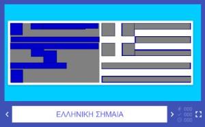 Σημαίες κρατών 2