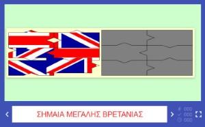 Σημαίες κρατών 1
