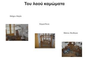 Του λαού καμώματα – Εκπαιδευτικό πρόγραμμα για το Λαογραφικό Μουσείο της Λέσχης Πολιτισμού Φλώρινας